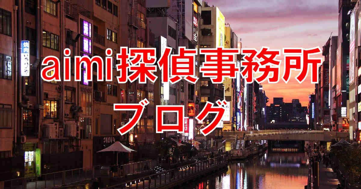 aimi探偵事務所のブログ