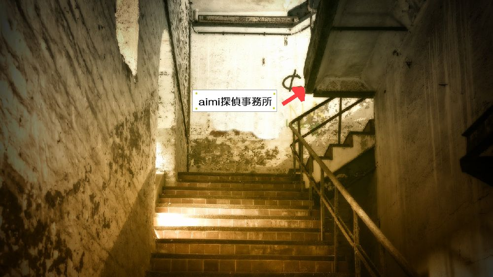 aimi探偵事務所はこちらです。