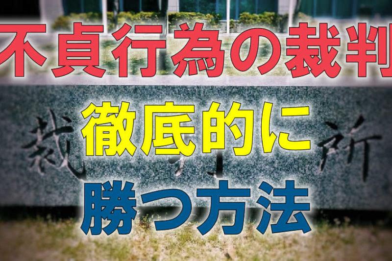 裁判所前の写真に赤色で「不貞行為の裁判」、黄色で「徹底的に」、青色で「勝つ方法」と書かれた画像です。