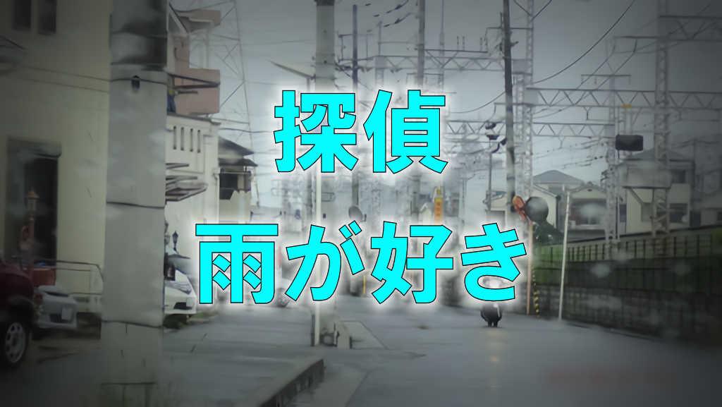 大阪府枚方市の京阪沿線沿いの住宅街の雨の写真に「探偵」「雨が好き」と書かれた画像です。