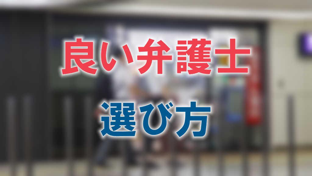 大阪府の京阪守口市駅を歩く男性2名のぼかした写真に赤い文字で「良い弁護士」、青い文字で「選び方」と書かれた画像です。