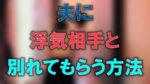 大阪の難波を歩くカップルのぼかした写真に青色で「夫に」赤文字で「浮気相手と」水色で「別れてもらう方法」と書かれた画像です。