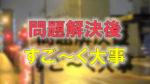 雨の大阪の関目付近の道路の写真に赤文字で「問題解決後」黄色で「すご~く大事」と書かれた画像です。