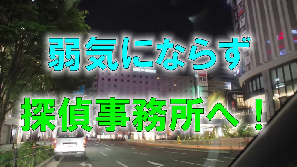 大阪の梅田にある新阪急ホテルが見える路上の写真に「弱気にならず探偵事務所へ!」と書かれた画像です。