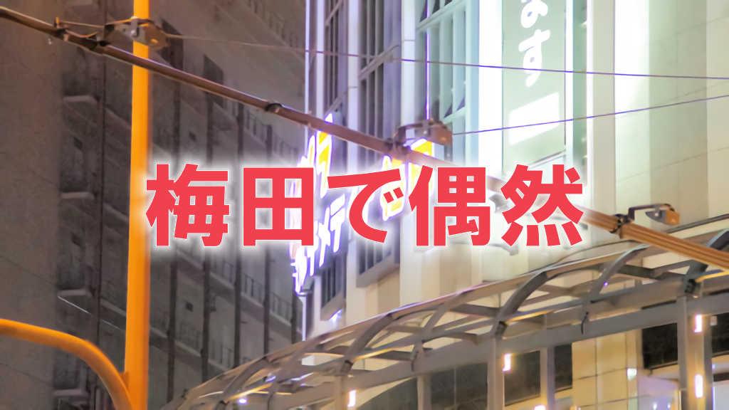 大阪市北区のヨドバシカメラ梅田の夜の看板と赤文字で「梅田で偶然」と書かれた画像です。