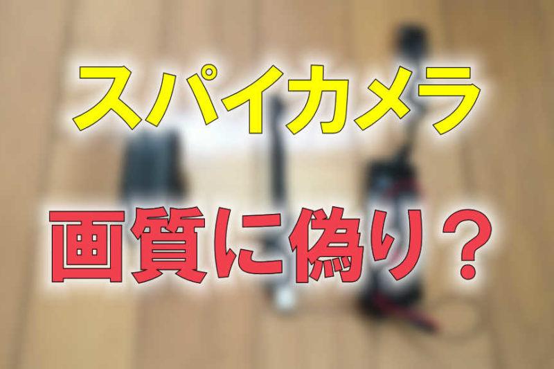 探偵が使う3つのスパイカメラが床に置かれた画像に「画質に偽り?」と書かれた画像です。