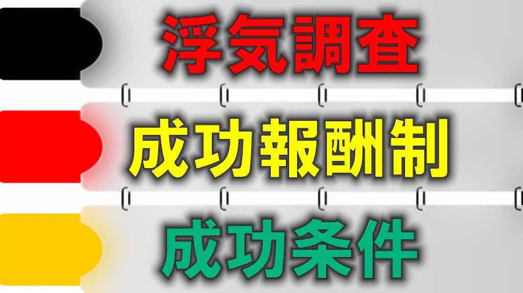 3色のタグのイラストにそれぞれ赤色で浮気調査、黄色で成功報酬制、緑で成功条件と書かれた画像です。