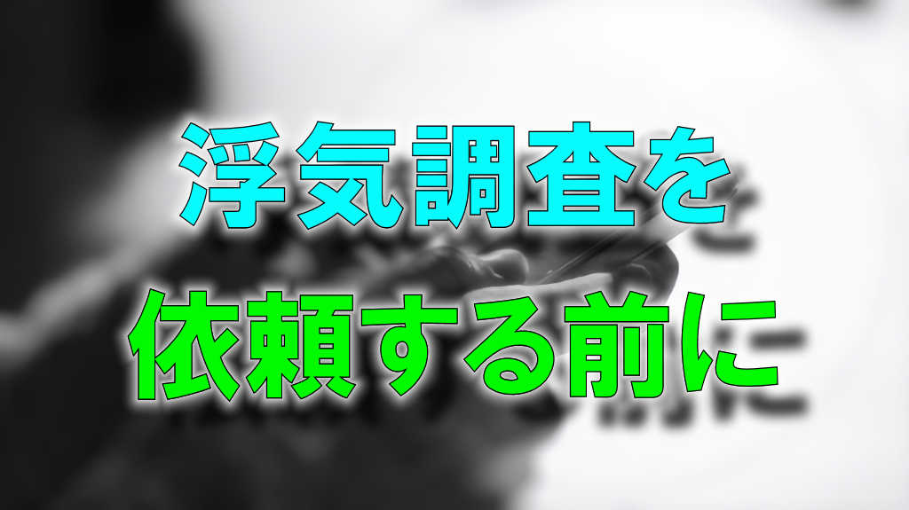 iphoneを持つ女性の手元のモノクロ写真に水色で「浮気調査を」黄緑色で「依頼する前に」と書かれた画像です。