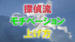 青空に白い人形が手を挙げて浮かんでいる写真に赤色で探偵、緑でモチベーション、黄色で上げ方と書かれた画像です。