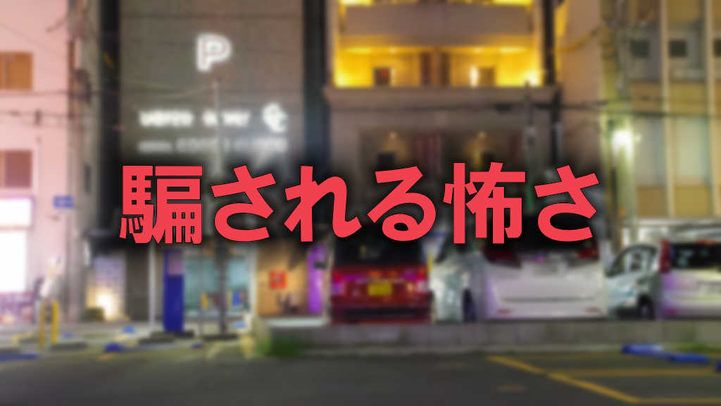 大阪市にある難波付近のラブホテル街の写真に赤文字で「騙される怖さ」と書かれた画像です。