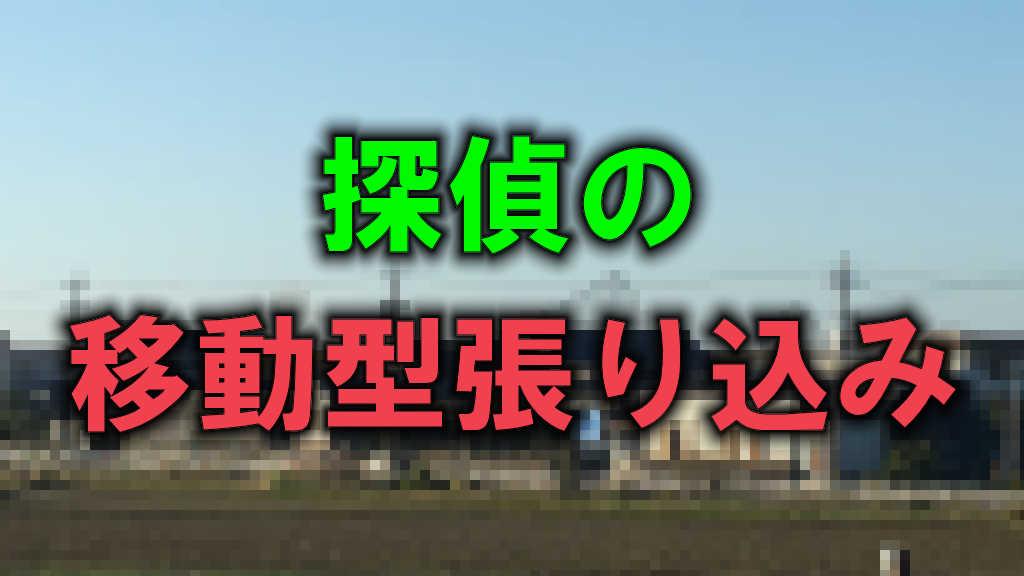 大阪のとある住宅街を畑の向こう側から写した写真に「探偵の移動型張り込み」と書かれた画像です。
