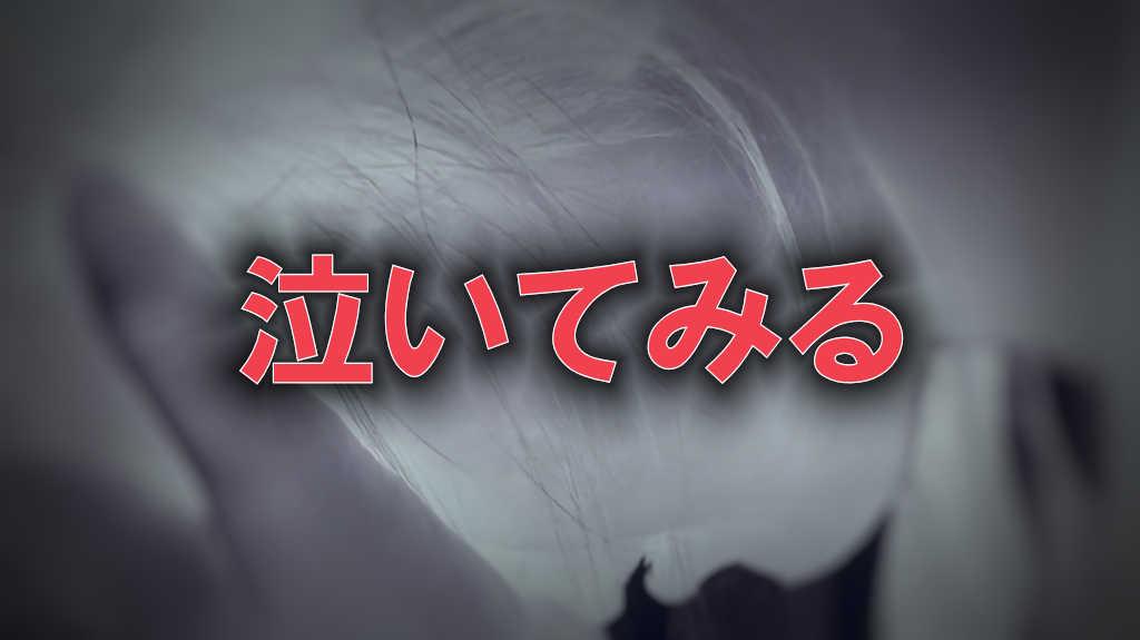 頭を抱えて泣いている女性の横顔のモノクロネガ写真に赤文字で「泣いてみる」と書かれた画像です。