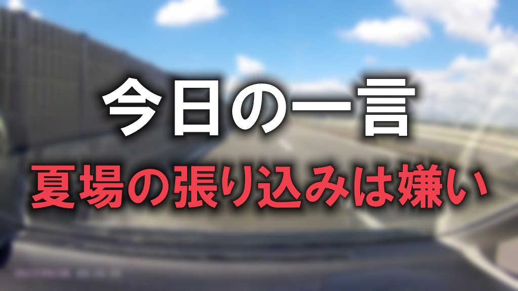 大阪の高速道路を走行中のドライブレコーダーの写真に「今日の一言」「夏場の張り込みは嫌い」と書かれた画像です。