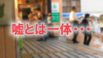 大阪府の枚方公園駅の階段付近の写真に赤文字で「嘘とは一体・・・」と書かれた画像です。