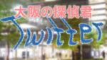 大阪駅前のぼかした写真に大阪の探偵君twitterと青い文字で書かれた画像です。