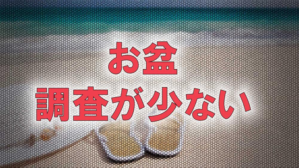 ビーチの砂浜に帽子とサンダルがあり赤い文字で「お盆」「調査が少ない」と書かれた画像です。