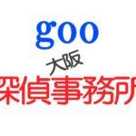 gooと大阪の探偵事務所