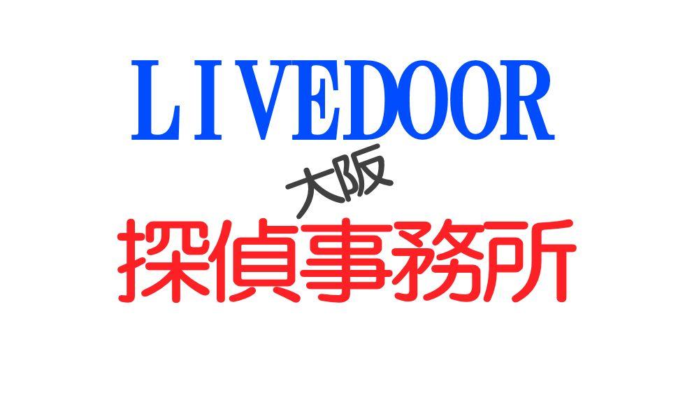 ライブドアと大阪の探偵事務所