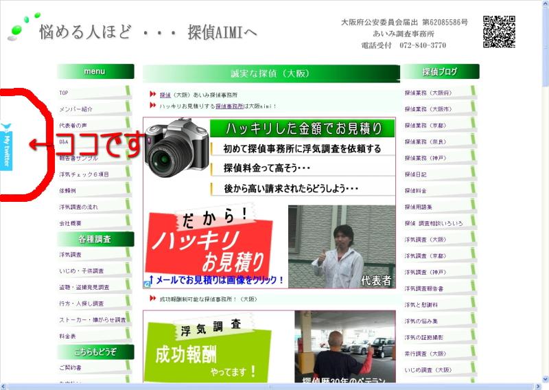 トップページにある大阪の探偵君ツイッターボタン