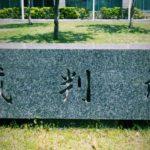 裁判所前の石で作られた裁判所プレート