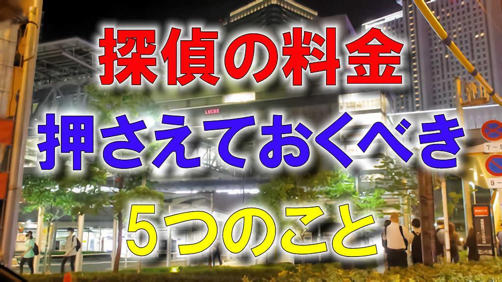 夜の大阪駅前ロータリー付近の写真に「探偵の料金」「押さえておくべき5つのこと」と赤・青・黄色の3色で書かれた画像です。