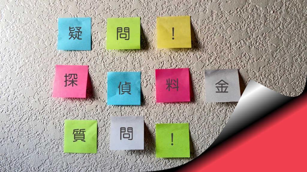 壁に貼られたカラフルな複数の色紙にそれぞれ「疑問」「探偵」「料金」「質問!」と書かれており、ページロールしている画像です。
