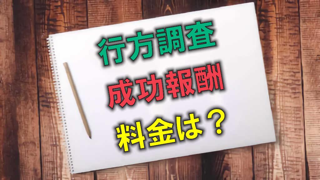 木の板の上に白いノートがあり、その中に行方調査の成功報酬の料金は?と緑と赤と黄色の文字で書かれている画像です。