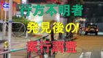 大阪の阪急前交差点に立つ黒いワンピースの女性の写真に行方不明者発見後の素行調査と緑色と黄色と赤色文字で書かれた画像です。