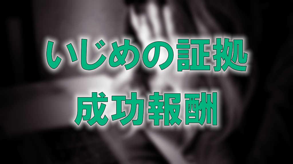 頭を抱えて俯く女性のモノクロ画像に「いじめの証拠」「成功報酬」と緑色で書かれた画像です。