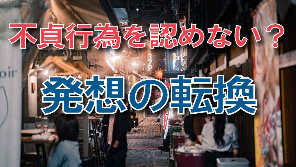 大阪の飲み屋街をバックに「浮気調査を認めない?発想の転換」
