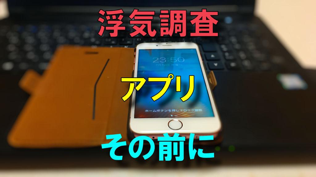 パソコンの上に置かれたiphoneをバックに「浮気調査アプリその前に」の文字