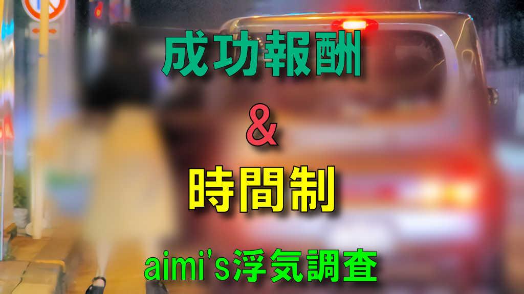 モザイクが掛かった大阪の路上で車に相手女性を便乗させる浮気調査の写真です。緑の文字で成功報酬、黄色で時間制、黄緑でaimi's浮気調査と書かれています。