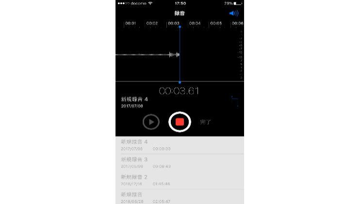 iphoneのボイスレコーダーアプリで録音中の画面