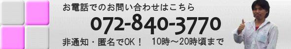 電話番号「072-840-3770」(大阪府枚方市)