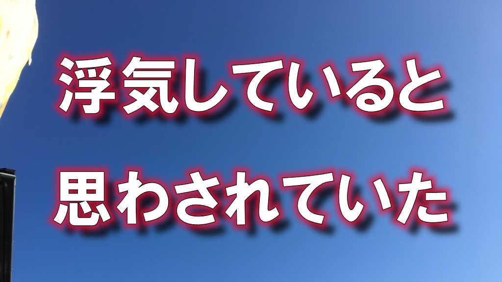 大阪狭山市の青空の写真に「浮気していると思わされていた」と書かれた画像です。