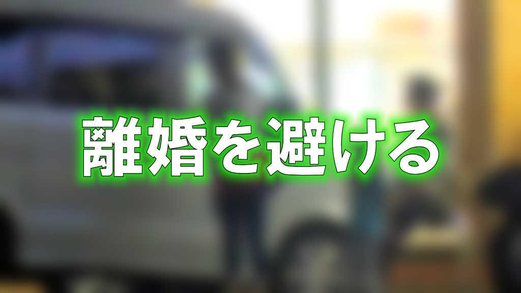 大阪府堺市のコンビニの駐車場にいる家族のぼかした写真に「離婚を避ける」と書かれた画像です。