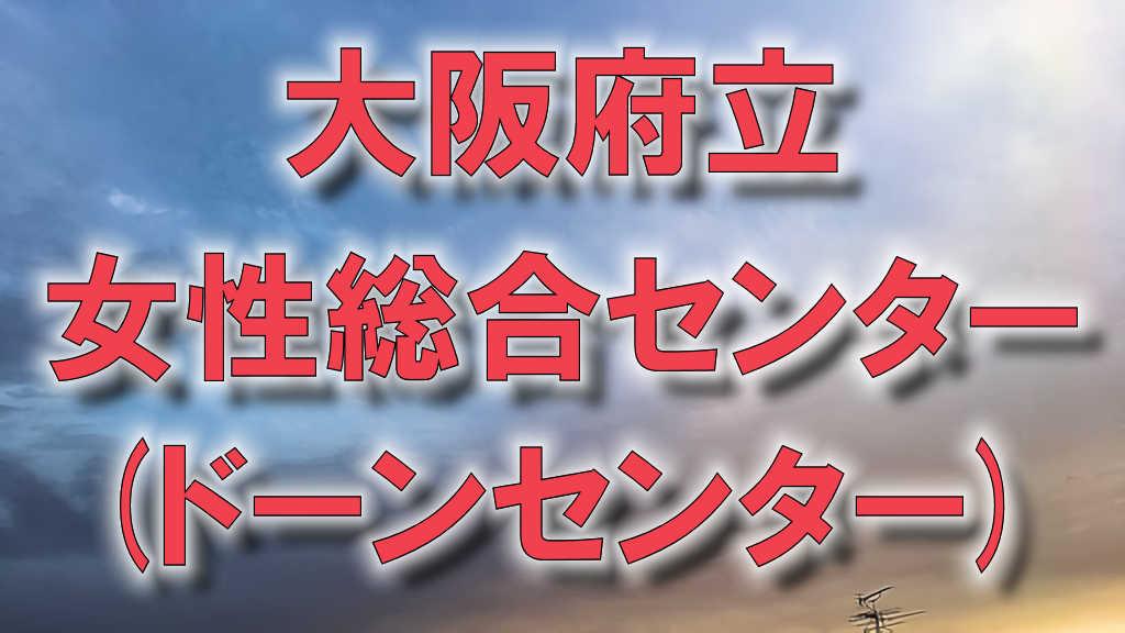 夕焼けの空に赤文字で大阪府立女性総合センター(ドーンセンター)と書かれた画像です。
