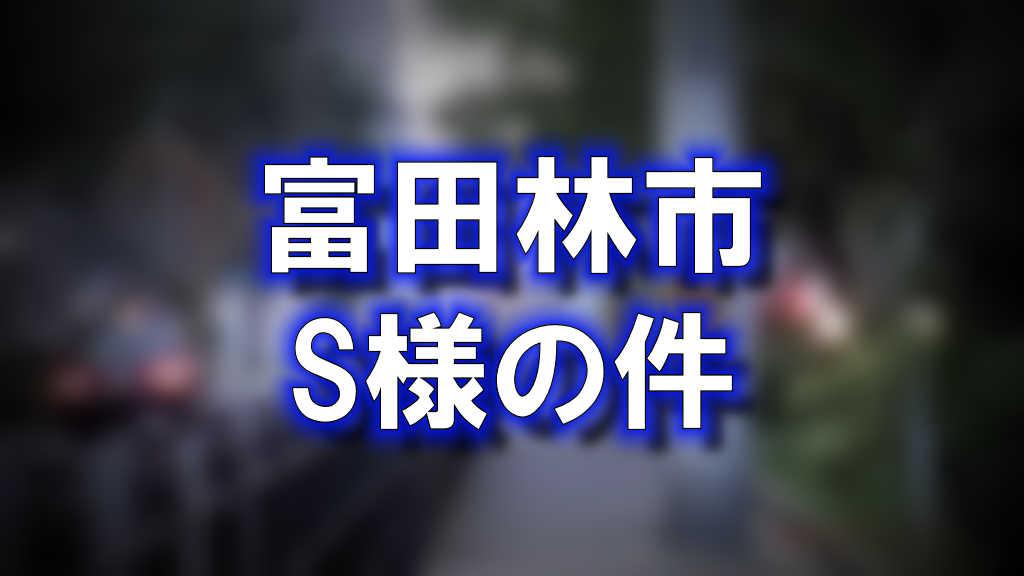 大阪府富田林市の公園横の路上の写真に「S様の件」と書かれた画像です。