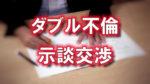 机の上に置いた書類にサインするスーツの男性の写真に「ダブル不倫」「示談交渉」と書かれた画像です。