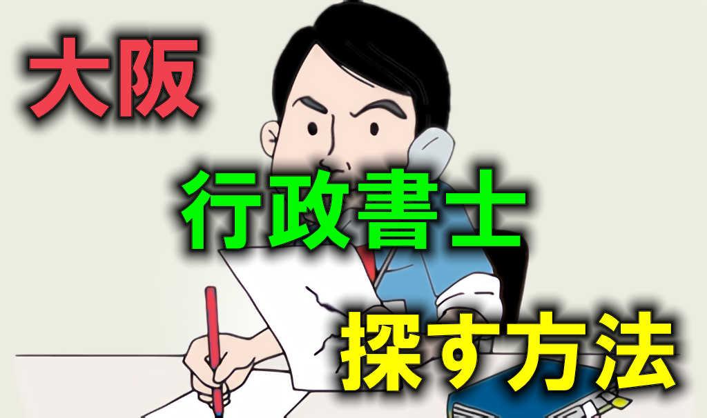 机の上で仕事をする男性のイラストに赤色で「大阪」緑色で「行政書士」黄色で「探す方法」と書かれた画像です。