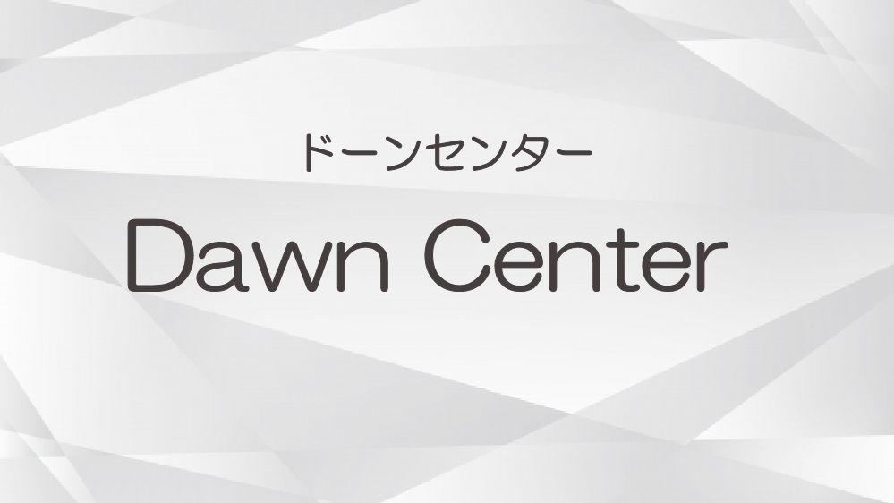 大阪府立女性総合センター(ドーンセンター)