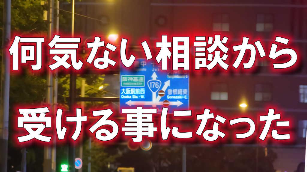 国道176号線の大阪駅前第4ビル前の夜間の道路の写真に「何気ない相談から受ける事になった」と書かれた画像です。