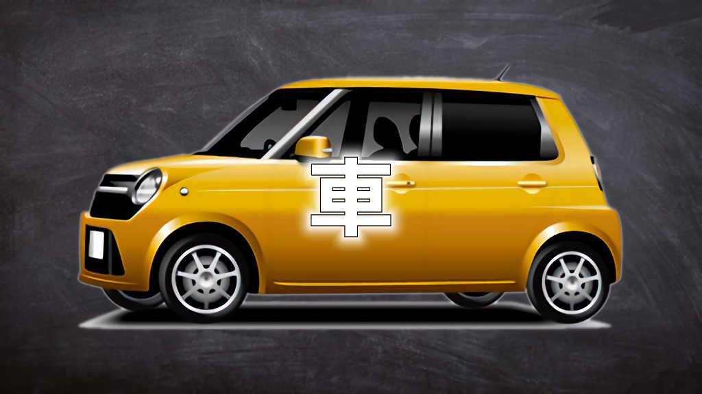 黄色い小型車を横から見たイラストに車と書かれた画像です。