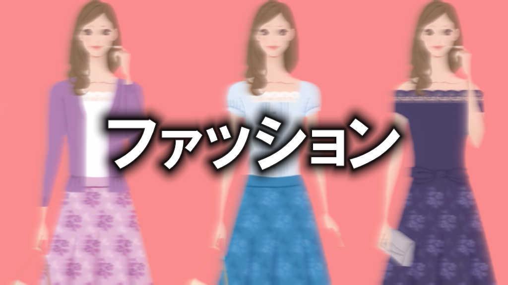 それぞれ違う服を着ている3人の女性イラストです。中央にファッションと書かれています。