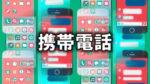 iphoneなどのスマートフォンが複数描かれたイラストです。中央に携帯電話と書かれています。
