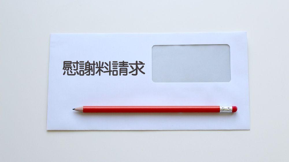 慰謝料請求をする内容証明書の封筒