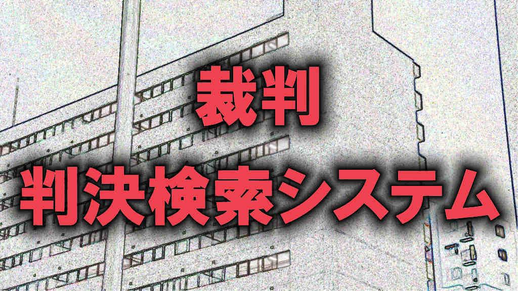 ビルの上階を斜めから撮影した鉛筆スケッチ風の写真に「裁判判決検索システム」と赤文字で書かれた画像です。