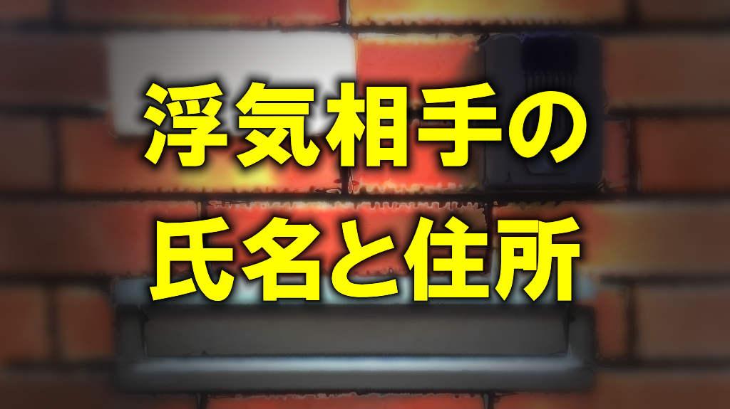 玄関先の表札とインターフォンとポストが写った写真に「浮気相手の氏名と住所」と黄色の文字が書かれた画像です。
