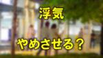 大阪駅前を腕を組んで歩くカップルのぼかした写真に「浮気」「やめさせる?」と黄色の文字が書かれています。