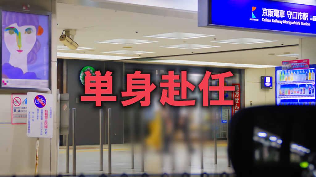 大阪府の守口市駅内を手を繋いで歩くカップルの写真に「単身赴任」と赤文字で書かれている画像です。